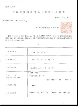 登録支援機関の許可を得た当社が 募集・採用・管理を全てトータルサポート